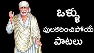 ప్రతి రోజు ఈ పాటలను వింటే వద్దన్న డబ్బు వస్తుంది | Sai Baba SOngs