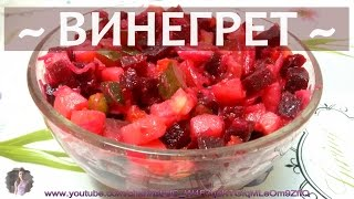 """Винегрет Очень Простой и Вкусный Рецепт салата """" Готовить Легко """""""