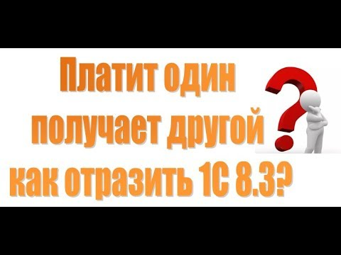 Разные плательщик и грузополучатель как отразить в УТ 11.4 1С 8.3