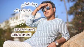 jawad al ali | Bara Min Hiyate | 2020 | جواد العلي | برّه من حياتي تحميل MP3