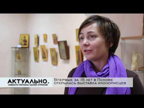 Актуально Псков / 10.07.2020