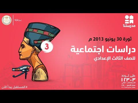 ثورة 30 يونيو 2013 م | الصف الثالث الإعدادي | دراسات اجتماعية