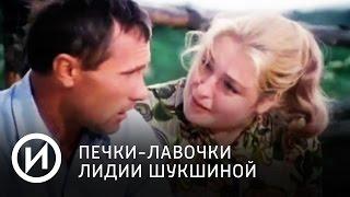 """Печки-лавочки Лидии Шукшиной   Телеканал """"История"""""""