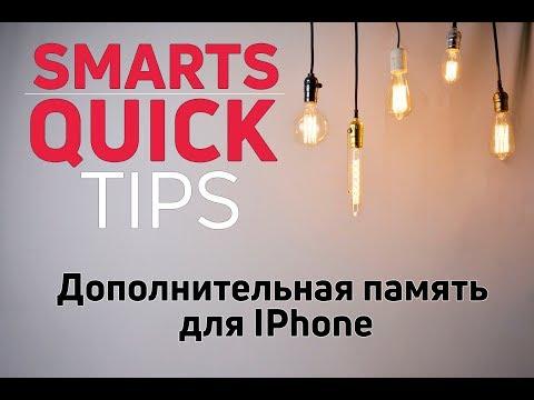 Как увеличить память iPhone ? USB flash ELARI SmartDrive