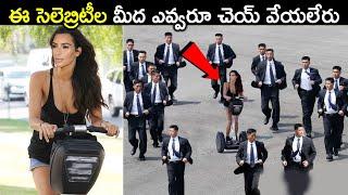 ఇలాంటి బాడీ గార్డ్ లను చూసుండరు! Most Strongest Bodyguards of Celebrities | Telugu Brain
