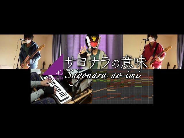 乃木坂46-サヨナラの意味-sayonara-no-imi-cover-ravanaxent