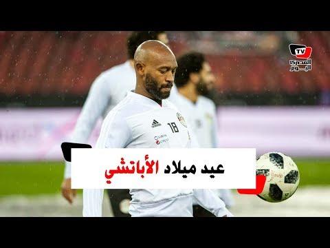 مسيرة أباتشي الكرة المصرية.. أمهر من لمس الكرة