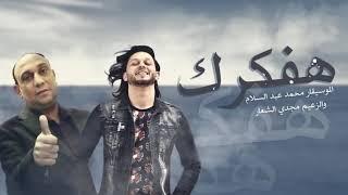 تحميل اغاني اغنيه هفكرك ~مجدي الشعار ••محمد عبد السلام MP3