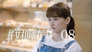 我要和你在一起 08 | To Be With You 08(柴碧雲、孫紹龍、萬思維等主演)