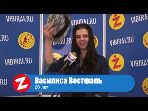 Василиса Вестфаль, 20 лет