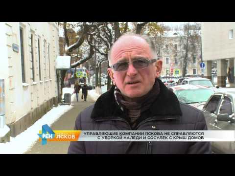 Новости Псков 08.11.2016 # Ледяная угроза