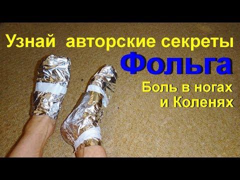 Лечение фольгой суставов ног. Боли в коленях. Оберните ноги алюминиевой фольгой, боль уйдет