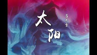 马杰雪 - 太阳(Live)『就算不能在你身旁 也要奋力为你而发光 ♪』【動態歌詞】