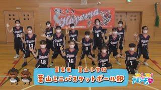 栗東でバスケするなら!「葉山ミニバスケットボール部」栗東市 葉山小学校
