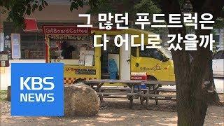 '푸드트럭' 규제 풀었지만…3대 중 1대 장사 포기 / KBS뉴스(News)