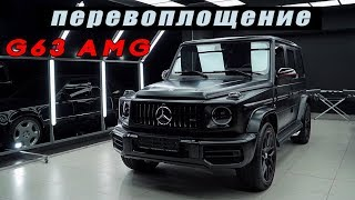 Улучшить новый ГЕЛИК 63 AMG?The best Detailing G63 AMG in the world! Детейлинг должен идти с завода?