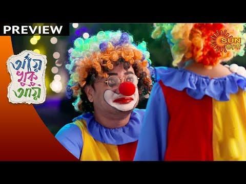 Aye Khuku Aye - Preview | 5th Dec 19 | Sun Bangla TV Serial | Bengali Serial