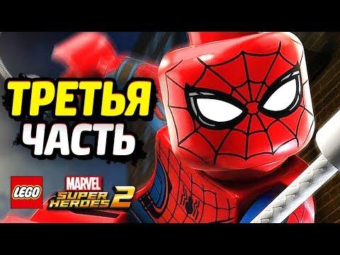 LEGO Marvel Super Heroes 2 Прохождение - Часть 3 - ВАКАНДА
