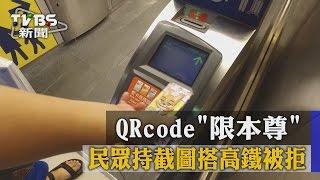 【TVBS】QRcode「限本尊」 民眾持截圖搭高鐵被拒
