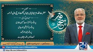 Noor-e-Sehar With Justice (R) Nazeer Ahmad Ghazi | 22 July 2021 | 24 News HD