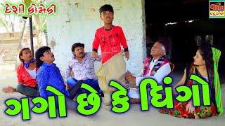 ગગો છે કે ઘીંગો   Gago Chhe Ke Dhingo   New HD Deshi Gujrati Comedy Video  
