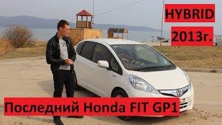 АВТОМОБИЛИ ИЗ ЯПОНИИ - Обзор Honda FIT GP1 Hybrid