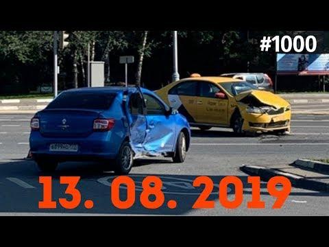☭★Подборка Аварий и ДТП от 13.08.2019/#1000/August 2019/#дтп#авария видео