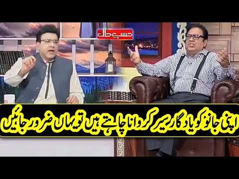 Best Places Of Pakistan For Tourism – Hasb e Haal – Dunya News