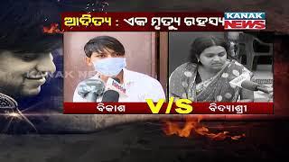 Aditya Dash Death Case: Statement Of Vikas And Aditya's Wife