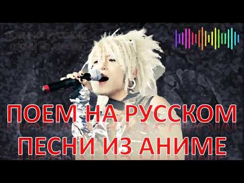 Адамас Опенинг на русском ПОЕМ ВМЕСТЕ! Adamas Let's sing together! Opening in Russian