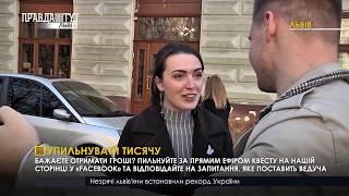 Випуск новин на ПравдаТУТ Львів 18.03.2019
