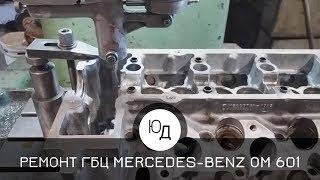 Ремонт ГБЦ автомобиля MERCEDES - BENZ двигатель OM 601 после обрыва цепи ГРМ