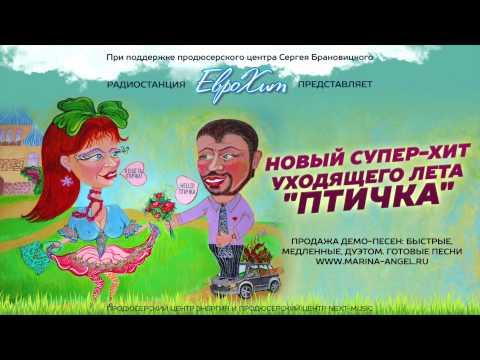 Радио ЕвроХит представляет - ПТИЧКА - Хит уходящего Лета!