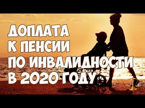 Доплата к пенсии по инвалидности в 2020 году