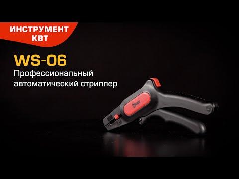 Торцевой автоматический стриппер WS-06