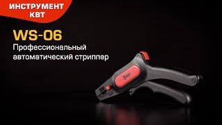 Профессиональный автоматический стриппер WS-06 (КВТ)