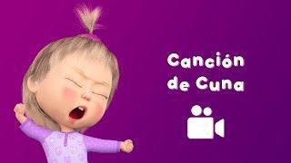 Masha Y El Oso - 👼Cancion De Cuna 🌛 (Canción Para Niños 🎵 CANCIÓN DE CUNA)