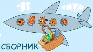 Три Кота | Сборник улётных серий | Мультфильмы для детей 🚀✈️💺