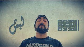 اغاني حصرية Muhammad Osama - L.A.B.A.S.H | محمد أسامه - لبش (Official Music Video 2020) تحميل MP3