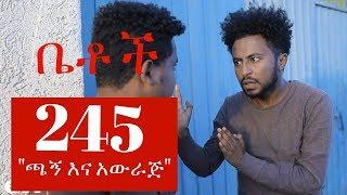 "Betoch - ""ጫኝ እና አውራጅ"" Comedy Ethiopian Series Drama Episode 245"