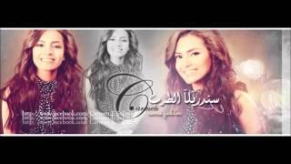 كارمن سليمان - الدنيا دايرة عليك / Carmen Soliman - El Dounia Dayra 3lek