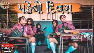પહેલો દિવસ | Khajur Bhai | Jigli and Khajur | Khajur Bhai Ni Moj | New Video