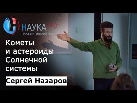 Сергей Назаров - Кометы и астероиды Солнечной системы