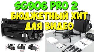 Квадрокоптер SG906 PRO 2. Отличный бюджетный дрон для съемки видео. 3х-осевой стабилизатор камеры.