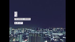 gratis download video - 第12屆 Freshmusic Awards 成績揭曉
