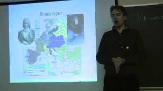 Дмитрий Ветров. Великая французская революция (29 февраля 2012)