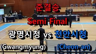광명시청(Gwangmyung) vs 천안시청(Cheon-an) '대통령기 제40회 전국일반검도선수권대회 단체전 준결승' 영상