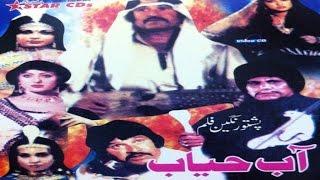 Pashto Classic Movie AB E HAYAT  Badar Munir Musarrat Shaheen  Pushto Old Fantasy Movie