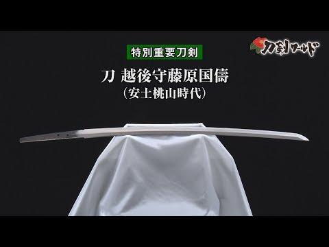 刀 越后守藤原国儔(chóu)