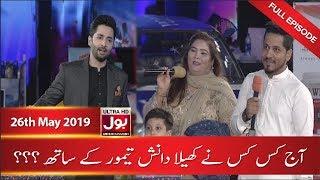 Game Show Aisay Chalay Ga with Danish Taimoor | 26th May 2019 | BOL Entertainment